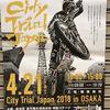 『City Trial Japan 2018 in Osaka』すごかったです!!