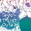 「DON'T TRUST OVER 30」