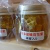 秋の新商品 「淡路島産巣蜜入り蜂蜜55g」