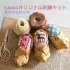 folkloraオリジナル刺繍キット発売のお知らせ