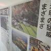 北海道胆振東部地震の支援活動を振り返り