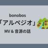 bonobosの新曲「アルペジオ」は都会じゃないのに都会的!
