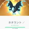 ケイコウオ → ネオラント 進化(キラポケ)