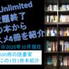 KindleUnlimited読み放題終了間近の本からオススメ4冊を動画で紹介(2020年10月現在)