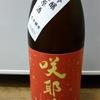 【日本酒の記録】咲耶美 純米吟醸秋あがり(無濾過原酒)