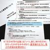 「政治家発言 記録残すな」 経産省、公文書管理で指示 - 東京新聞(2018年8月31日)