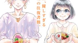「ハルとアオのお弁当箱」TVドラマ化決定!