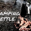 キャンプ用ケトルってどれがいい?ユニフレーム キャンプケトルを使って大満足!
