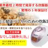 美と健康のための【なでしこ健康生活】酵素玄米炊飯器の使い方は?