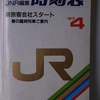 JR発足30周年