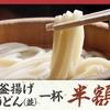 丸亀製麺の公式アプリで、釜揚げうどん半額クーポン配布中!8月3日まで!