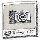GRすきゃん|RICOH GRで撮る日常