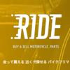 フリルの姉妹アプリ「RIDE(ライド)」のご紹介♪