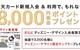 【実施中!】楽天カード 8,000ポイントキャンペーン 受け取り方法と条件を詳しく解説