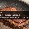 【肉】10/17公開!世界中のステーキ店TOP10を決める「ステーキ・レボリューション」がスゴすぎて笑った!