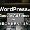 WordPress:ワードプレスにGoogle AdSenseの自動広告を設定する方法を解説