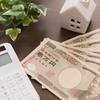 住宅ローン繰り上げ返済〜ビットコイン・仮想通貨で返済期間短縮!