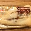 【食レポ】ファミリーマート バターチキンカレーナンを食べてみた。