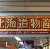 高知大丸の北海道物産展に行ってきた!美味しそうなものがたくさん