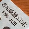 島尾敏雄と奄美図書館(続)