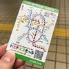600円の「ドニチエコきっぷ」で割引になる施設と使い方まとめ!