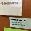 筑波大学附属駒場高校 授業レポート No.3(2018年10月11日)