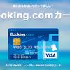 Booking.comカードのメリット・デメリット!完全ガイド2019年!旅行好きにお得な1枚!