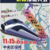#677 都心・臨海地下鉄新線推進大会は進捗なし 成果ありの1年かな