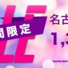 8/18 24時間限定 HK Express 特売セール開催中!