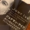 リーアンダー・ケイニー著『ジョナサン・アイブ:偉大な製品を生み出すアップルの天才デザイナー』:アップル製品の使い心地の良さの理由が分かる一冊
