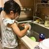 食器洗いを子供たちに任せてみた。