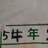 新年度に新漢字発見(小学生体操服)