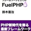 「はじめてのフレームワークとしてのFuelPHP」書評