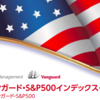 SBI・バンガード・S&P500インデックス・ファンド(愛称:SBI・バンガード・S&P500)に今は乗り換えません