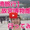 台湾女子旅行記⑮:台北の国立故宮博物館へ!翠玉白菜に会いたいんです!!