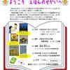 熊本、荒尾市立図書館さんでのボードゲーム企画