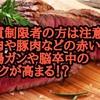 糖質制限者の方は注意!牛肉や豚肉などの赤い肉は大腸ガンや脳卒中のリスクが高まる!?