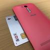 楽天モバイル持つなら、楽天カードは必携!貯まったポイントで節約できる!