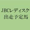 JBCレディスクラシック 2017 出走予定馬と予想オッズ 【競馬予想の桃さん】