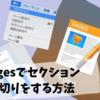 【手順】Pages セクション区分けしてページを追加する方法【Mac初心者】