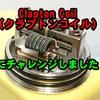 【アートコイルを作りたい!…③】Clapton Coil(クラプトンコイル)を作りたい!