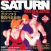 【1996年】【2月23日号】セガサターンマガジン 1996.2/23