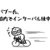 妊娠36週、胎児の元気さを測るNST(ノン・ストレス・テスト)検査【漫画】