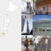 都道府県別ミュージックファイル*東京都の歌(2)