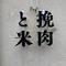 東京 吉祥寺の究極のハンバーグが食べられるお店【挽肉と米】
