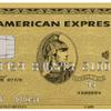 アメックス・ゴールドはモテるのか?2019年調査では女性にモテるNo1カードに。現代でも変わっていない人気カード!