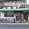 京都で唯一…!!山城温泉編(京都市上京区)