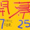 2019年 横浜DeNAベイスターズ 3/29 開幕戦 中日ドラゴンズ1回戦