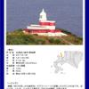 小樽でコレクション ― 初登場灯台カード ―