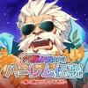 「究極放置RPGハーレム伝説」リセマラ推奨!普通に面白い放置系RPG